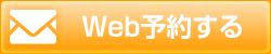 Web予約するボタン
