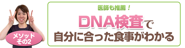 DNA検査で自分に合った食事がわかる